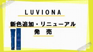 LUVIONA(ルビオナ)新色・リニューアル発売
