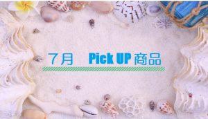 "7月""pick up商品"""